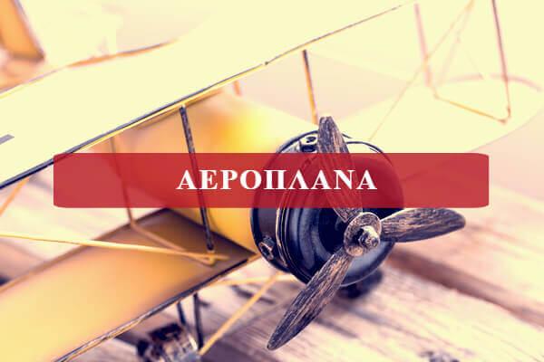 Αεροπλάνα-Μινιατούρες-Giftland