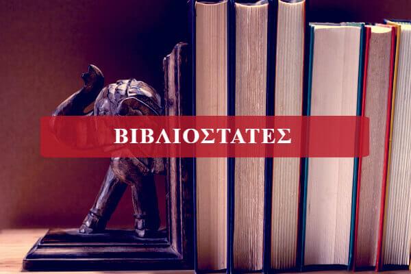 Βιβλιοστάτες - Διακοσμητικά Σπιτιού - Giftland