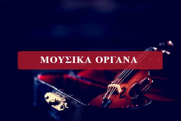 Μουσικά Όργανα - Μινιατούρες - Giftland