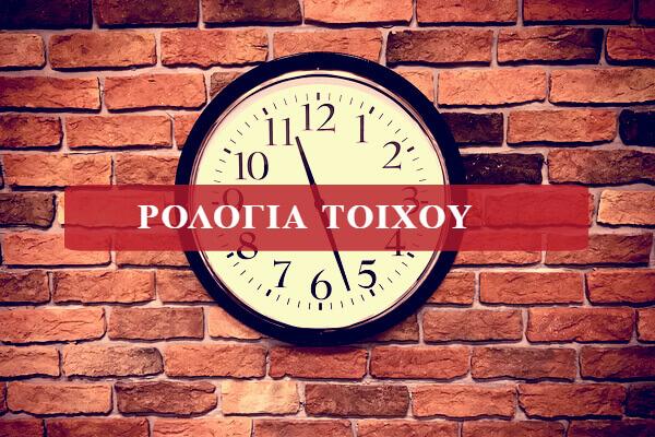 Ρολόγια-Τοίχου-Διακοσμητικά-Σπιτιού-Giftland