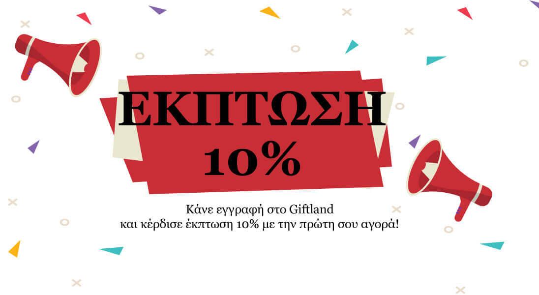 κουπονι-εκπτωσης-10%-giftland