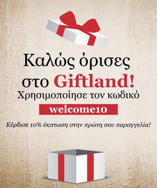 Κωδικός Έκπτωσης - Welcome10 - Giftland